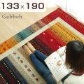 トルコ製 ウィルトン織り カーペット ノマド 約133×190cm [長方形]