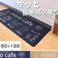 キッチンマット PVC使用 抗菌防臭 エスプリ 約50×122cm [キッチンマット 玄関マット]