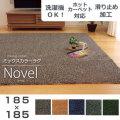 洗える タフト風 カーペット 床暖対応 ノベル 約185×185cm