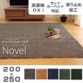洗える タフト風 カーペット 床暖対応 ノベル 約200×250cm [長方形]
