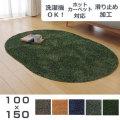 洗える タフト風 カーペット 床暖対応 ノベル 約100×150cm楕円 [円形]