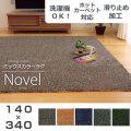 洗える タフト風 カーペット 床暖対応 ノベル 約140×340cm [長方形]