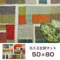 トルコ製 ウィルトン織り 玄関マット エデン 約50×80cm [キッチンマット  玄関マット]