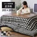 チェック柄 こたつ布団 正方形 掛け単品 約205×205cm