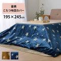 こたつ布団カバー 長方形 星柄 約195×245cm