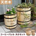 プランター 木製 コーヒーバレル 大小2個組
