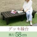 天然木デッキ縁台180X58 息吹 [屋外・ガーデン]