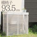 モダンエアコンカバー 横格子 93.5cm [屋外・ガーデン]