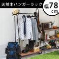 天然木製インテリア ブルック ハンガーラック [クローゼット・衣類ラック]