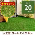 人工芝 ロールタイプ 幅1×長さ2m (芝丈20mm)