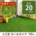 人工芝 ロールタイプ 幅1×長さ10m (芝丈20mm) [屋外・ガーデン]