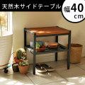 天然木製インテリア ブルック サイドテーブル [サイドテーブル]