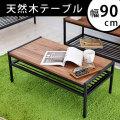 天然木製インテリア ブルック リビングテーブル幅90cm