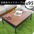 天然木製インテリア ブルック リビングテーブル幅95cm [センターテーブル]