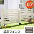 木製 ボーダーフェンス スプレッド フェンス 単品 [屋外・ガーデン]