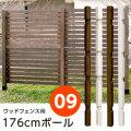 木製 ボーダーフェンス スプレッド 176cmウッドポール 単品
