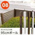 木製 ボーダーフェンス スプレッド 95cmウッドポール 単品