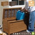 木製 ボックス ベンチ M 幅86 天然木
