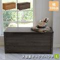 木製 ボックス ベンチ L 幅106 天然木
