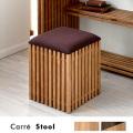 おしゃれ 格子デザイン 木製 収納スツール カレ