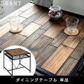 天然木パイン材 ヴィンテージ調木製インテリア グラント ダイニングテーブル 単品