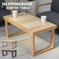ヘリンボーンセンターテーブル