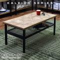 古材風のパイン材と無骨でシンプルなアイアン センターテーブル カレイド
