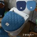 洗浄暖房用 レイドバック フタカバー