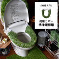 まるで芝生 もこもこ シバフシリーズ トイレ便座カバー 洗浄・暖房用 [その他雑貨  トイレマット・グッズ]
