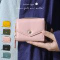 レター型 三つ折り 財布 コンパクト