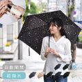 折りたたみ傘 雨傘 超撥水 自動開閉 シンプル