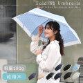 折りたたみ傘 雨傘 超撥水 軽量 シンプル