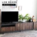 国産 ロータイプ テレビボード 幅180 レセ