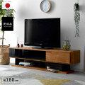 国産 テレビボード 完成品 NEITS 160