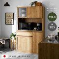 国産 キッチンボード 完成品 SeeNa 105