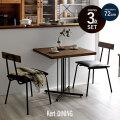 カフェ風 天然木×スチール ダイニング カフェテーブル+チェア2脚 3点セット ケルト