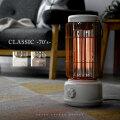 CLASSIC 70's レトロ カーボンヒーター