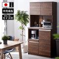 国産 キッチン収納 カフェ 幅90cmタイプ