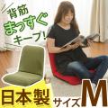 和楽チェア「M」