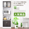 60幅 食器棚 電子レンジ台 炊飯器 スリム レンジボード キッチン収納