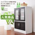 キッチン収納食器棚 クレイオ 高さ82cm [食器棚]