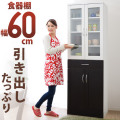 食器棚 幅60cm 電子レンジ台 炊飯器 キッチンボード スリム カップボード