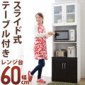 60幅 食器棚 電子レンジ台 炊飯器 キッチンボード カップボード
