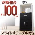 炊飯器台 高さ100cm リアナン [食器棚]