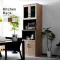 食器棚 60幅 スリム 鏡面 電子レンジ台 炊飯器 レンジボード キッチン収納