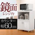 60幅 スリム 鏡面 電子レンジ台 炊飯器 食器棚 キッチンカウンター レンジボード