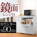 キッチンレンジカウンター 90cm幅 ルミナーレ