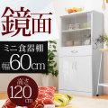キッチンミニ食器棚 高さ120cm ルミナーレ [食器棚]