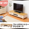 テレビ台 フレンチ カントリー テレビボード 家具 木製 ナチュラル