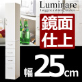 鏡面食器棚 ルミナーレ 幅25cm [食器棚]